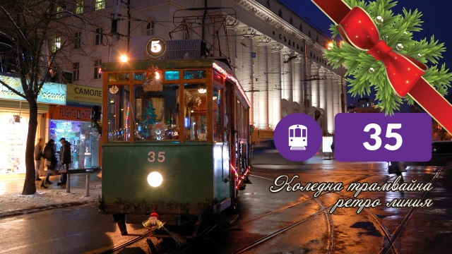 Bulgaria: ''Christmas Fairy'' with a Retro Tram Starts on December 18th
