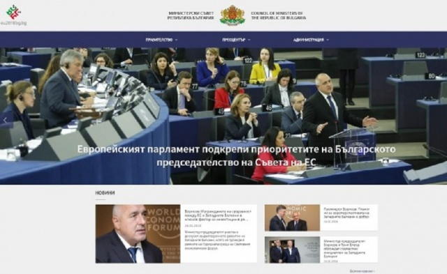 Bulgaria: The Government has an Updated Website