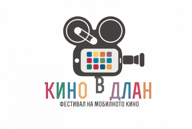 Bulgaria: Over 62 Take Part in the 3rd Edition of the Cinema Festival in Shumen