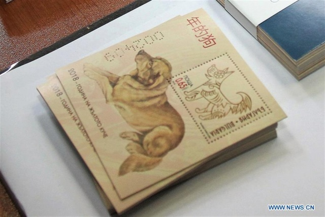 Bulgaria: Bulgaria Issues Postage Stamp on Chinese New Year
