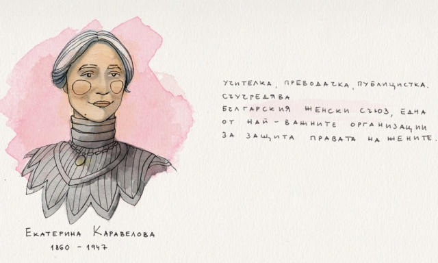 Bulgaria: The Bulgarian Helsinki Committee is Launching a Campaign to Build a Monument to Ekaterina Karavelova
