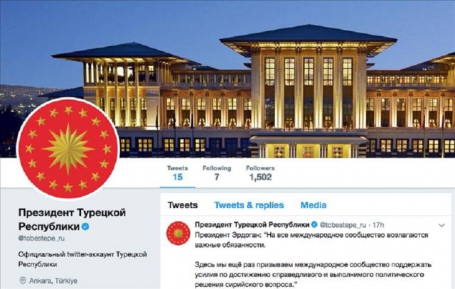 The Turkish Presidential Office has Created a Twitter Profile in