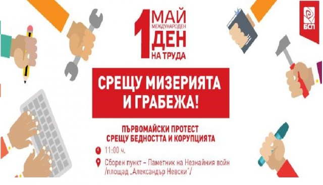 Bulgaria: The Bulgarian Socialist Party is Preparing a Protest on May 1
