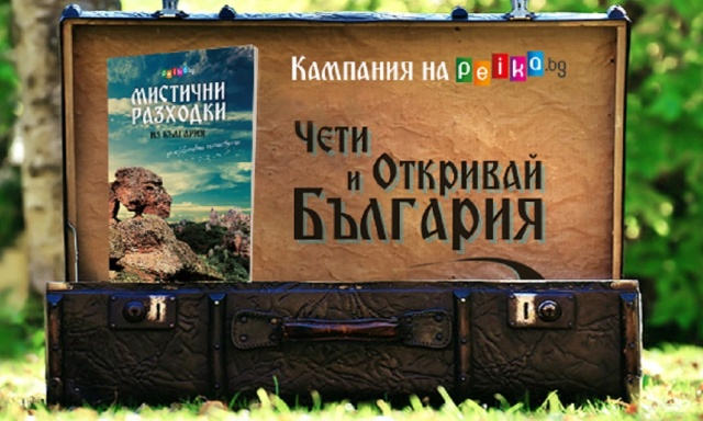 "Bulgaria: Peika.bg donates books in the campaign ""READ and EXPLORE Bulgaria"""