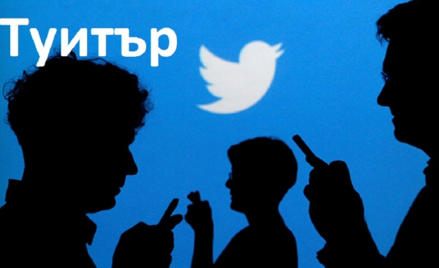 Bulgaria: BBC: Bulgarians Tweeting in Cyrillic Confused for Russian Bots