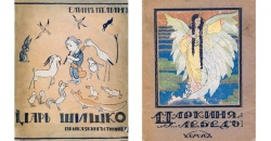 Bulgaria: Bulgarian illustration for Children from the 20s and 30s