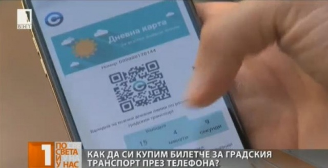 Bulgaria: New service: Sofia Residents can Buy a Ticket for Underground and Public transport via Phone