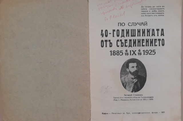 Bulgaria: The Metropolitan Library Presents an Exhibition for 140 Years of the State Gazette