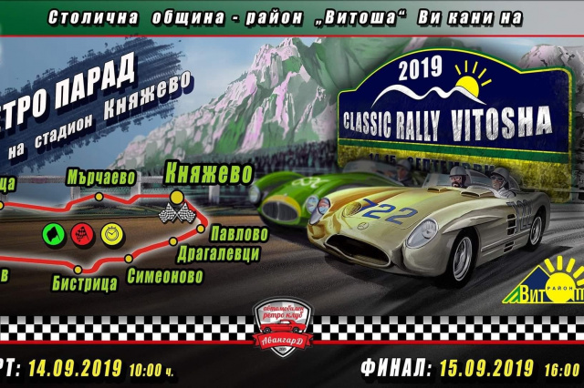 "Bulgaria: ""Vitosha Classic Rally""  Second Edition. See When."