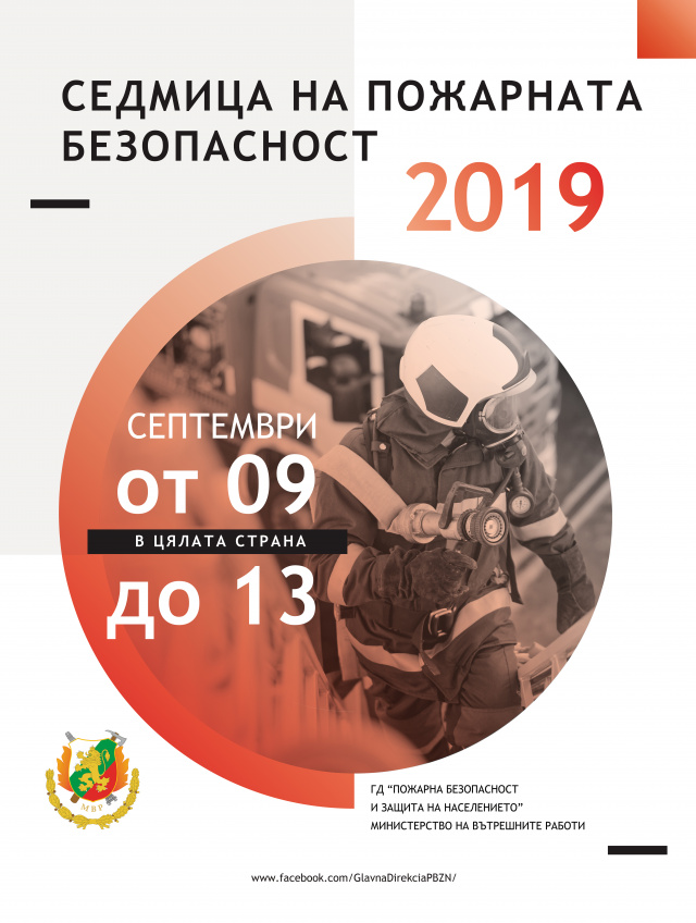 Bulgaria: Fire Safety Week Begins