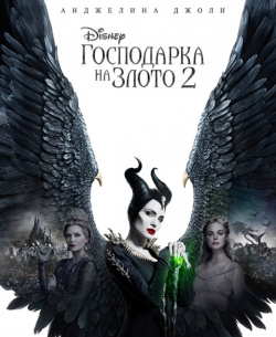 Bulgaria: Maleficent 2 Replaced the Joker in the Box Office