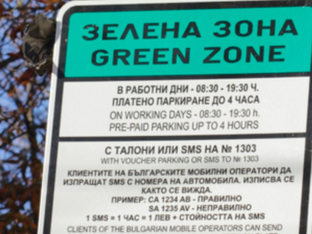 Bulgaria: The Free Parking in the Blue and Green Zone in Sofia was Extended until April 12