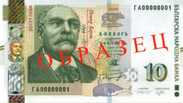 Bulgaria: Bulgarian National Bank puts into Circulation New Series of Banknotes
