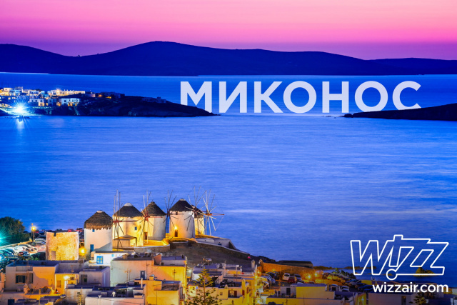 Bulgaria: WizzAir with New Route From Sofia - Mykonos