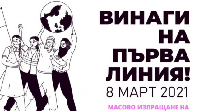 Bulgaria: On March 8 Bulgarian Feminist Mobilization Group Will Rally for Gender Equality and Women's Rights