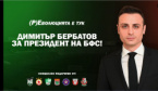 Former Football Star Berbatov Official Candidate for President of Bulgarian Football Union
